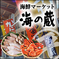 海鮮マーケット 海の蔵